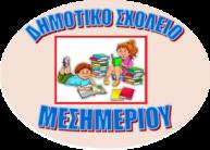 ΟΛΟΗΜΕΡΟ ΔΗΜΟΤΙΚΟ ΣΧΟΛΕΙΟ ΜΕΣΗΜΕΡΙΟΥ ΠΕΛΛΑΣ